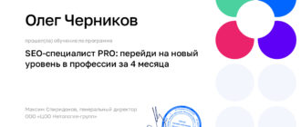 Диплом SEO-специалист PRO