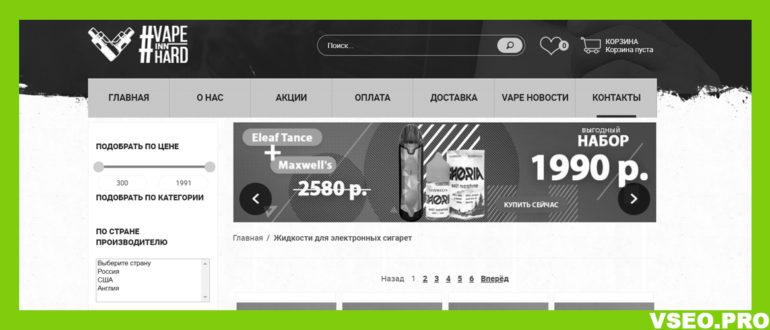 SEO аудит сайта интернет магазина vapeinnhard.ru