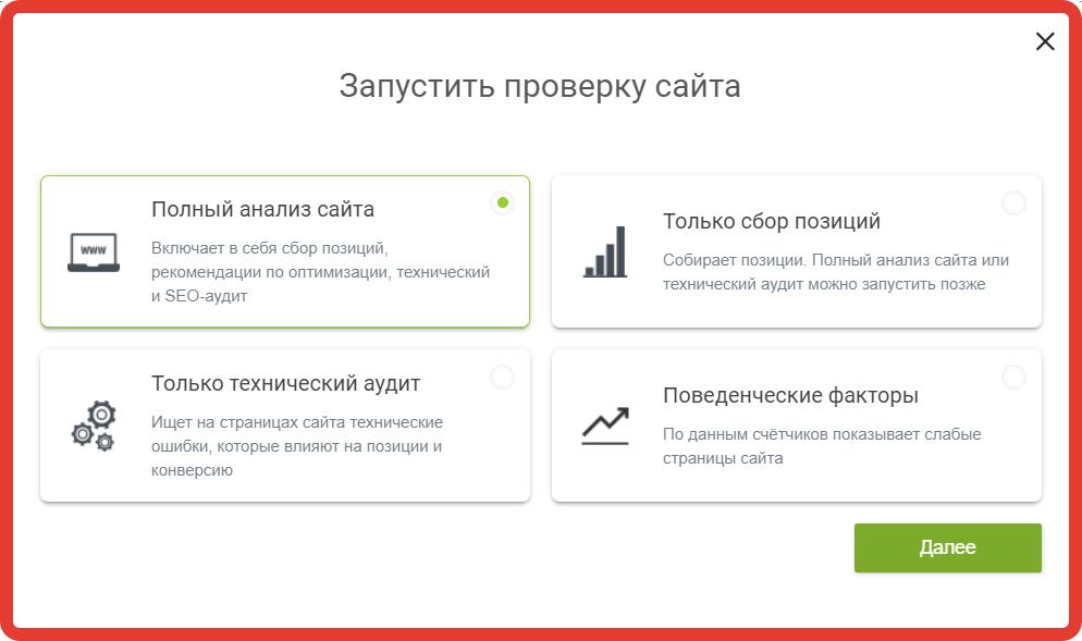 """Комплексный аудит в """"Лабрике"""" запускается при """"полном анализе сайта"""""""