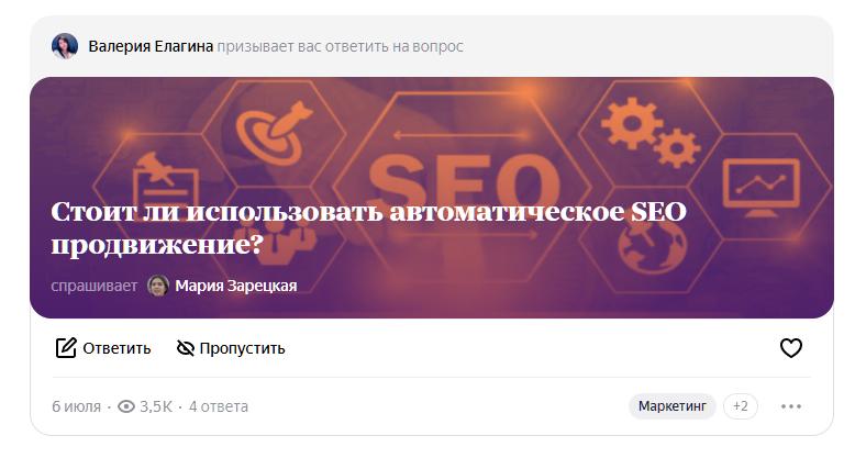 Автоматическое SEO продвижение 1 VSEO.PRO Черников Олег о SEO, аналитике и веб-проектах